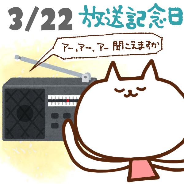 【今日はなんの日】3月22日|放送記念日
