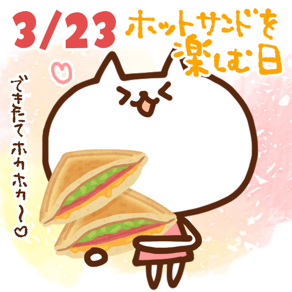 【今日はなんの日】3月23日|ホットサンドを楽しむ日