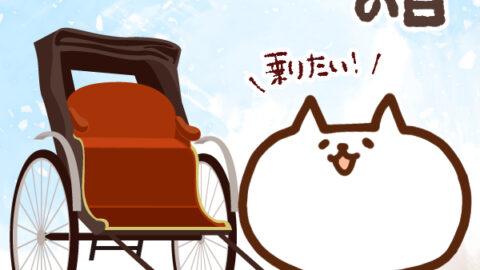 【今日はなんの日】3月24日 人力車発祥の日(日本橋人力車の日)