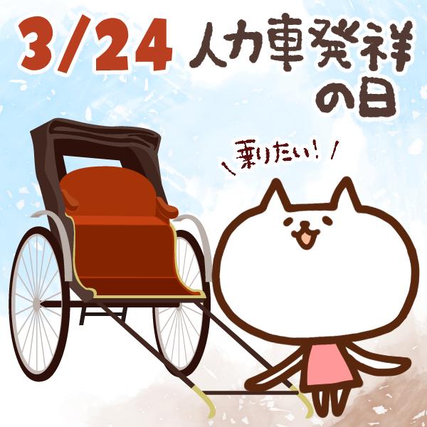 【今日はなんの日】3月24日|人力車発祥の日(日本橋人力車の日)