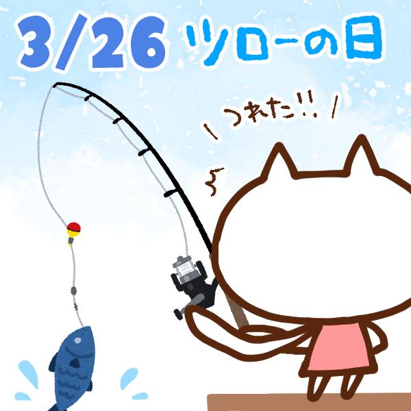【今日はなんの日】3月26日 ツローの日