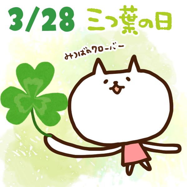 【今日はなんの日】3月28日|三つ葉の日