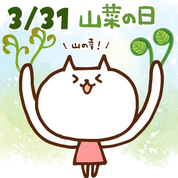 【今日はなんの日】3月31日|山菜の日