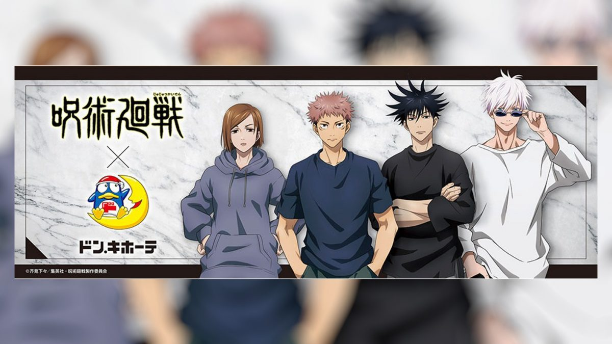 【呪術廻戦】ドン・キホーテとコラボ商品が発売