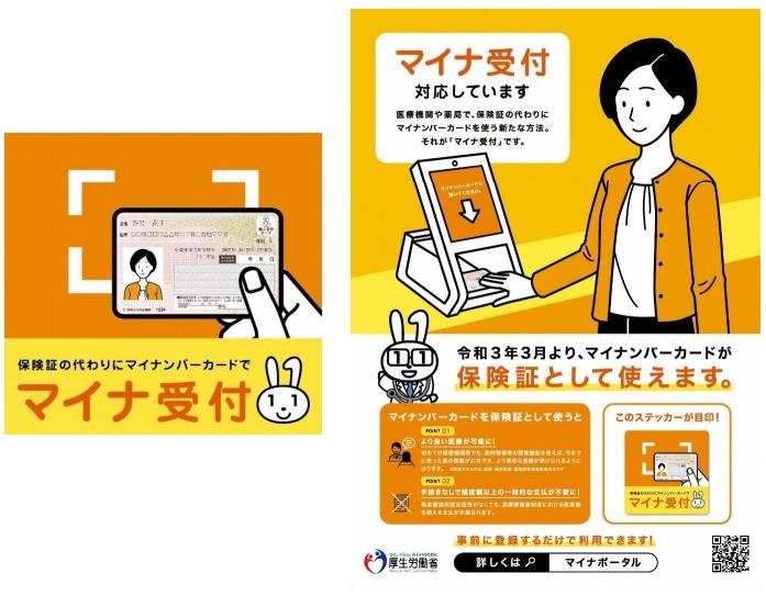 「マイナ受付」ステッカー・ポスター