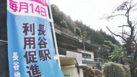 【長谷駅】快速列車全停車記念式典が開催|2021年3月13日
