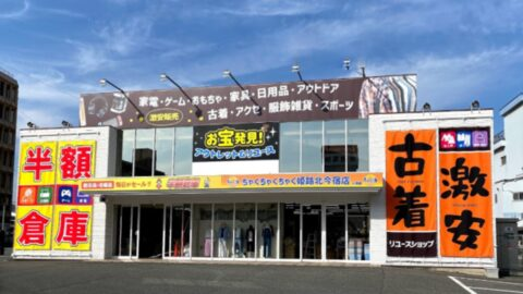 【姫路市】半額倉庫・ちゃくちゃくちゃく 姫路北今宿店がオープン