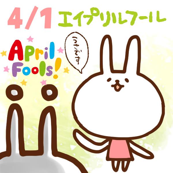 【今日はなんの日】4月1日|エイプリル・フール