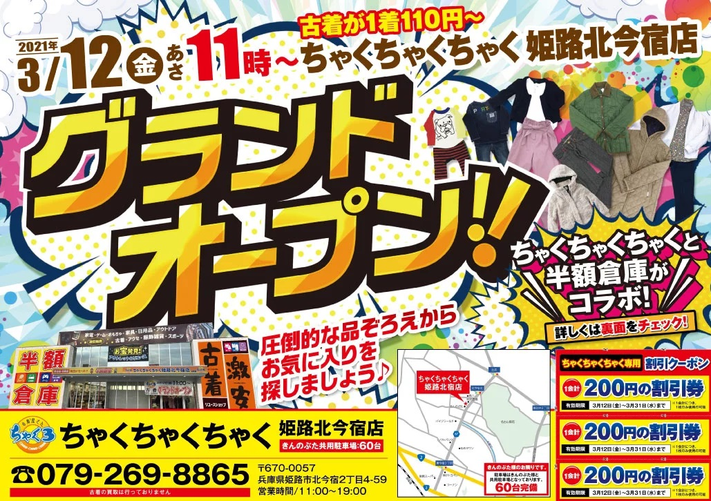 【開店】ちゃくちゃくちゃく姫路北今宿店|姫路市