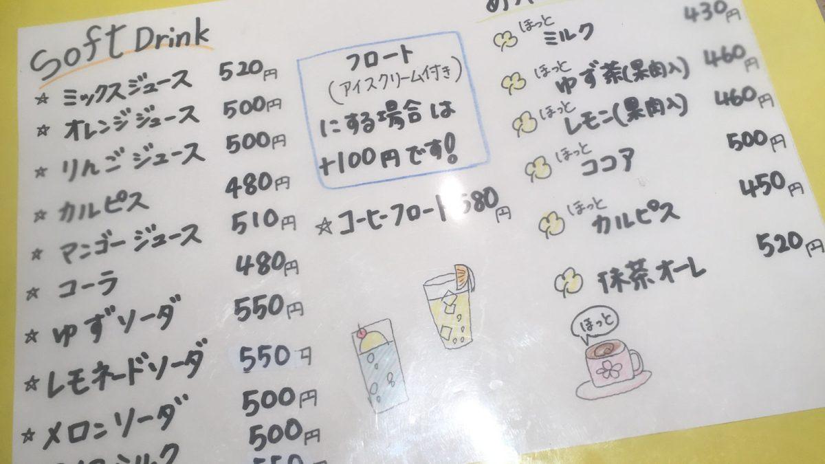【姫路市】和洋ダイニング GOCOLO(ゴコロ)