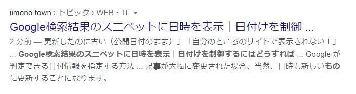 Google検索結果のスニペットに日時を表示|日付けを制御するにはどうすれば