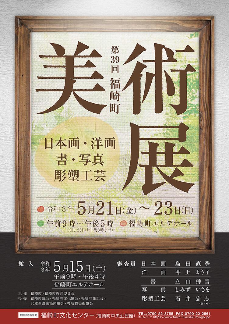 第39回 福崎町美術展の作品公募