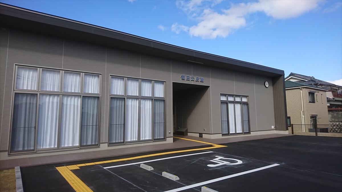 【福崎町】福田公民館が新設 公開間近っぽい