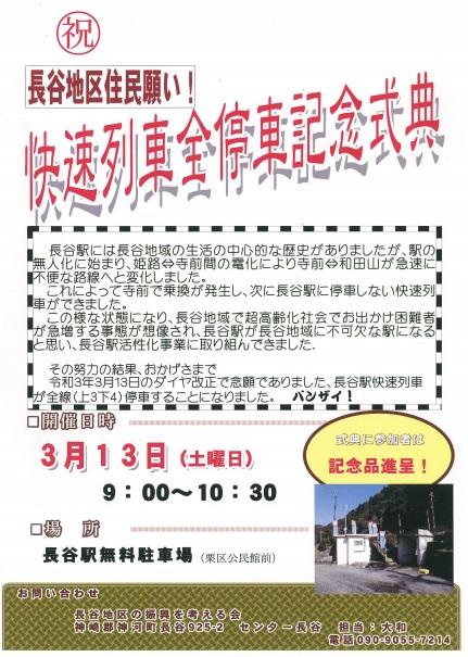 長谷駅 快速列車全停車記念式典