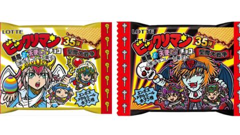 【ビックリマンの日】「ビックリマンチョコ<悪魔VS天使 第35弾>」を新発売