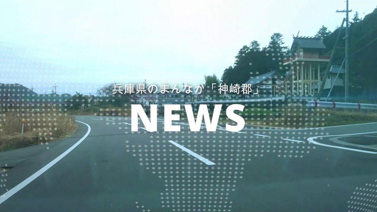 【工事完了】兵庫県道404号長谷市川線がスムーズに通行可能に