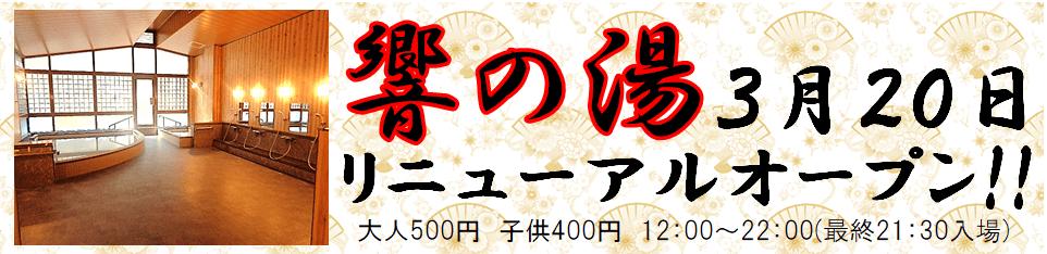 【神河町】響の湯リニューアルオープン|グリーンエコー笠形