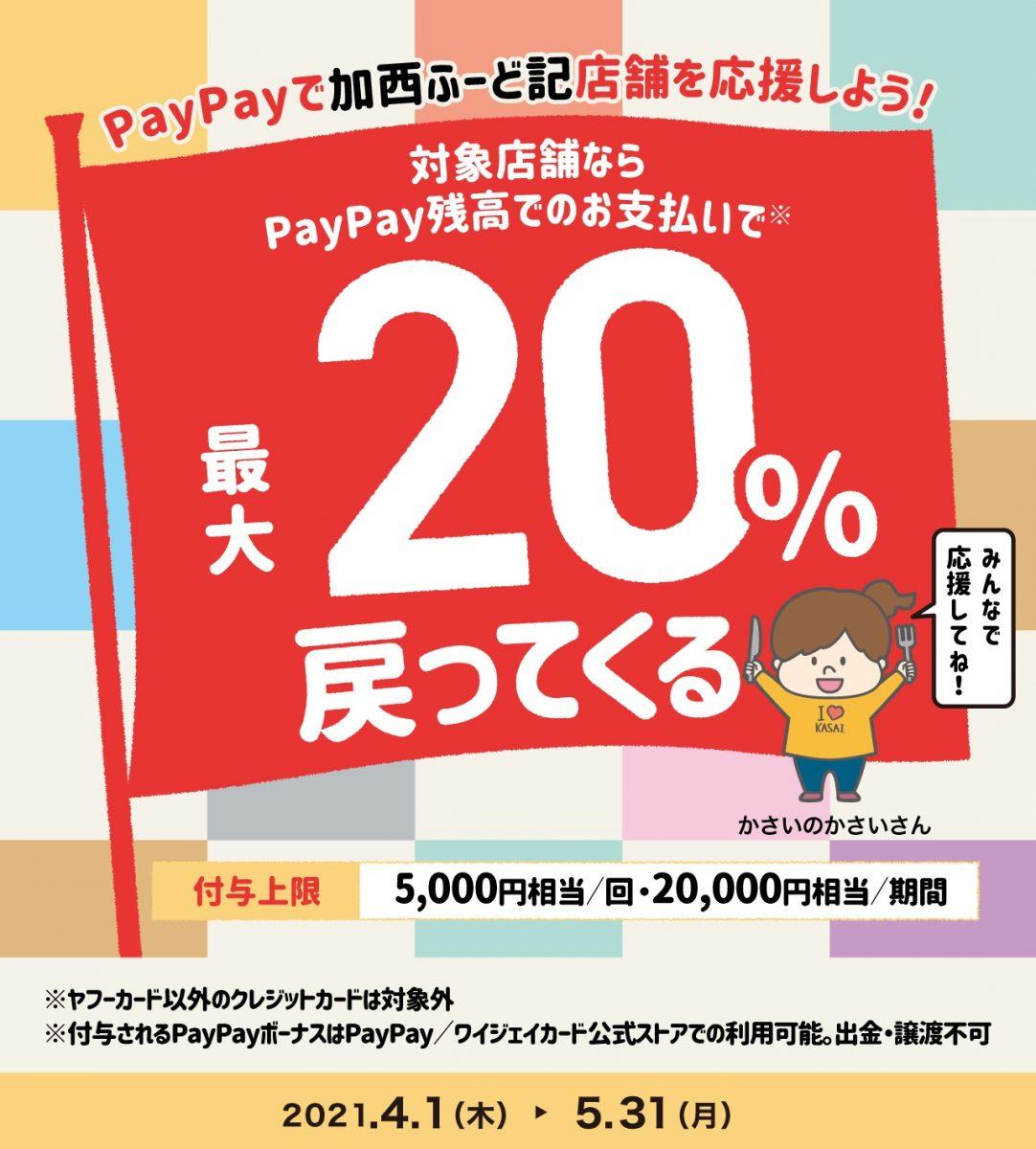 PayPAYで「加西ふーど記」店舗応援キャンペーン