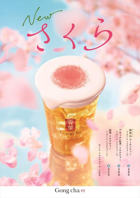 【ゴンチャ】満開の桜をイメージした「ミルクフォーム」フレーバーが登場