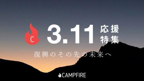 【東日本大震災から10年】クラウドファンディング「3.11応援特集」を開設 CAMPFIRE