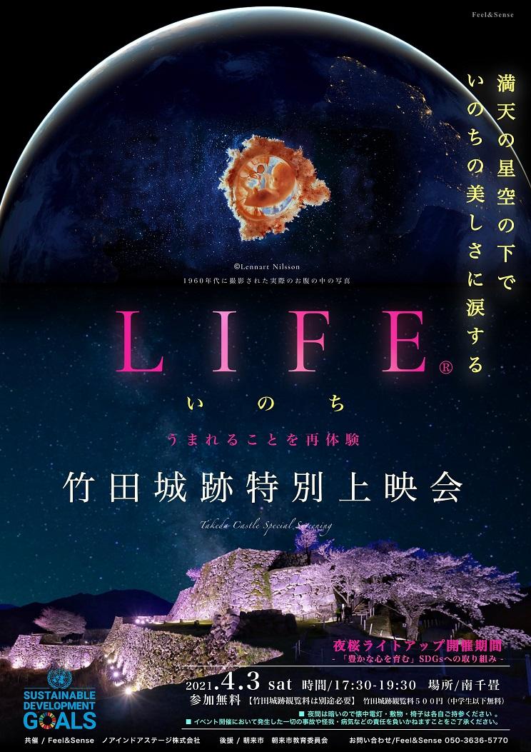 【竹田城跡】大型バルーンに特別上映『LIFEいのち』|夜桜と満天の星