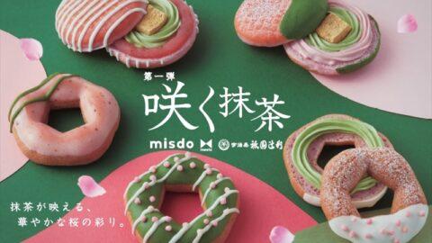 【ミスド】祇園辻利の宇治抹茶を使用した『咲く抹茶』が発売中