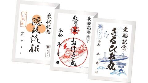 日本全国の船をめぐって集める「御船印(ごせんいん)」めぐりプロジェクト