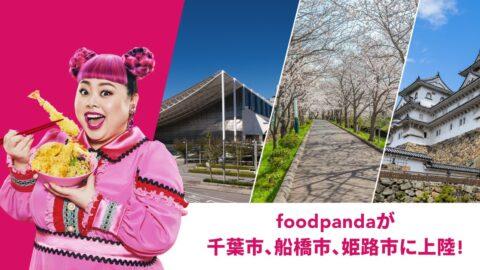 【foodpanda】フードデリバリーサービス「フードパンダ」姫路で開始