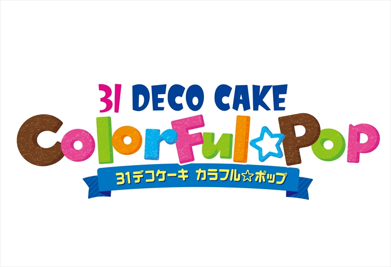 """【サーティワン】""""フレーバーを選べる""""アイスクリームケーキが登場!"""