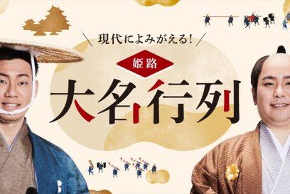 【姫路市】江戸時代の姫路藩大名行列を体感 出身芸人ミルクボーイ起用