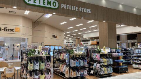 【加西市】「PETEMO 加西北条店」リニューアルオープン イオンモール加西北条