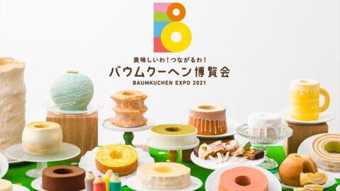 【神戸】バウムクーヘン博覧会2021|全国47都道府県から162ブランド