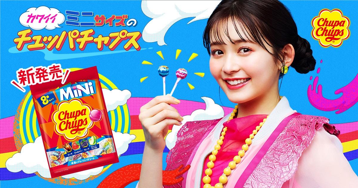 【MiNi】ミニサイズのチュッパチャプスが新登場 久間田琳加さんウェブCM公開