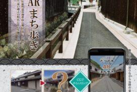 【たつの市】古地図に切り替えて散策できるARアプリが登場!