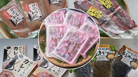 【新温泉町】ほたるいか日本一の町でほたるいかオンラインツアー!