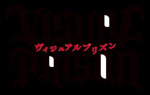 アニメ『ヴィジュアルプリズン』2021年10月放送開始|ヴァンパイア×ライブバトル
