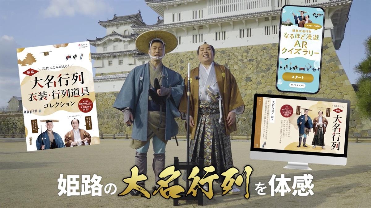 【姫路市】江戸時代の姫路藩大名行列を体感|出身芸人ミルクボーイ起用