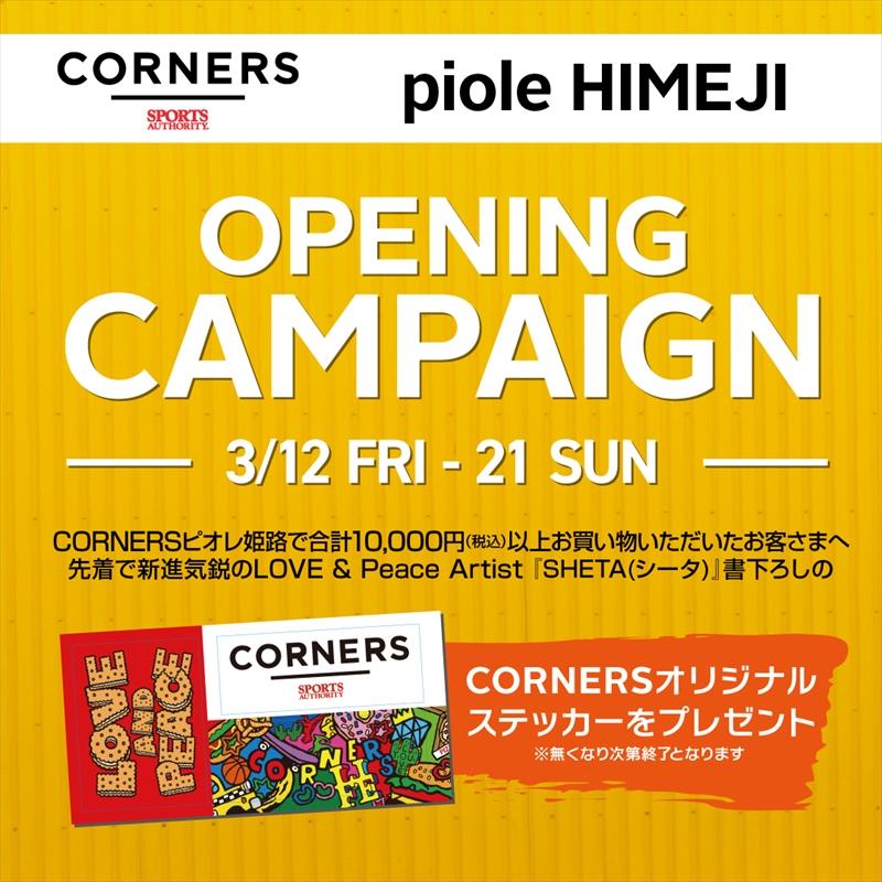 【ピオレ姫路】兵庫県初「CORNERS SPORTSAUTHORITYピオレ姫路」がオープン