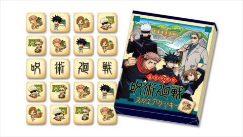 【呪術廻戦】ご当地限定グッズ|北海道から沖縄まで30地域、150種以上が発売