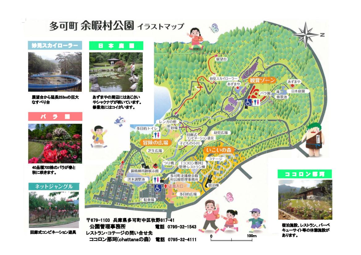 多可町余暇村公園 園内マップ