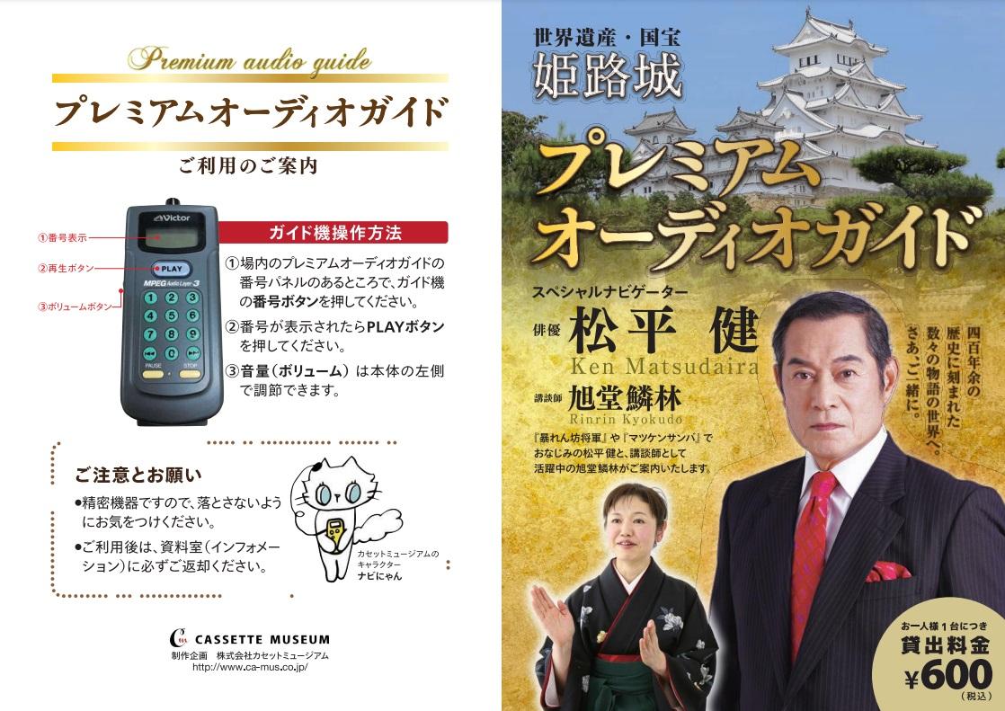 【姫路城】「プレミアムオーディオガイド」開始 第一弾は松平健、旭堂鱗林がナビゲート