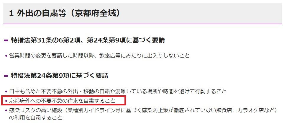 【気になる】往来自粛。兵庫県「特に大阪など」大阪府は?