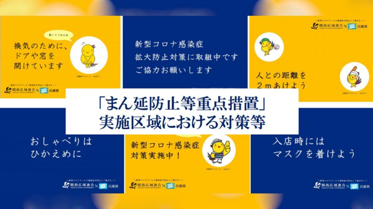 【まんぼう】兵庫県「まん延防止等重点措置」実施区域に指定
