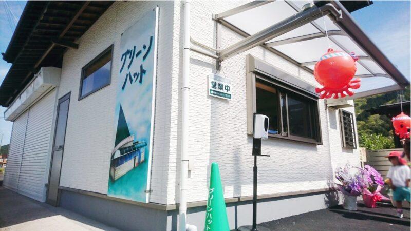 【市川町】「グリーンハット」オープン なつかしのお店が復活