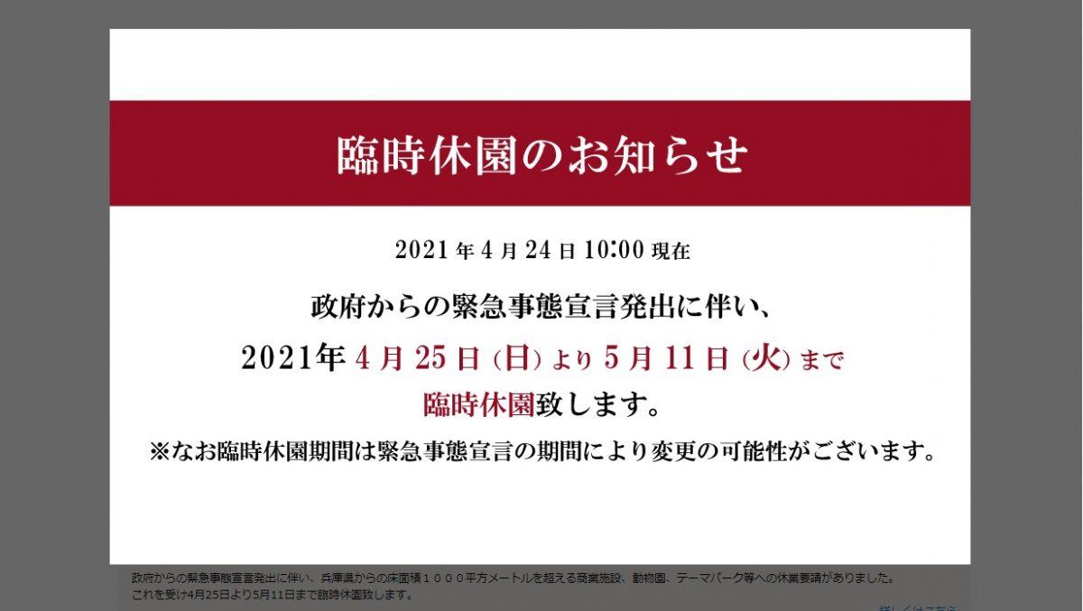 姫路セントラルパーク、緊急事態宣言で臨時休園