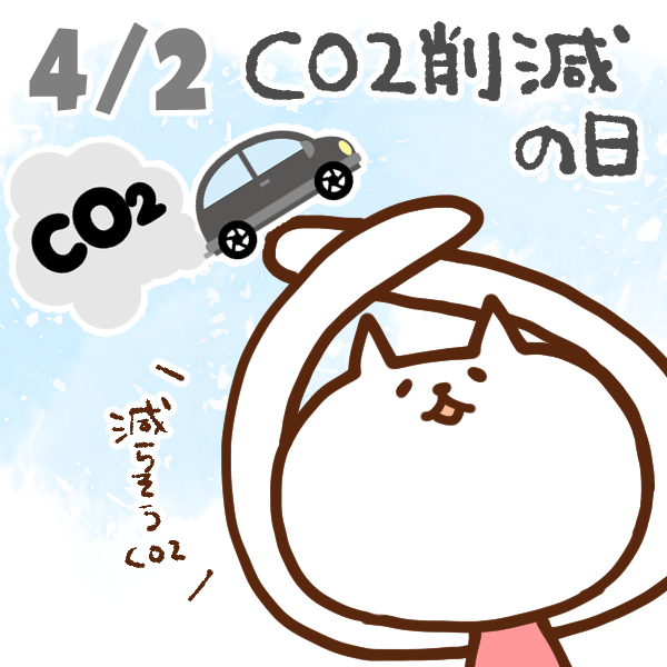 【今日はなんの日】4月2日 CO2削減の日