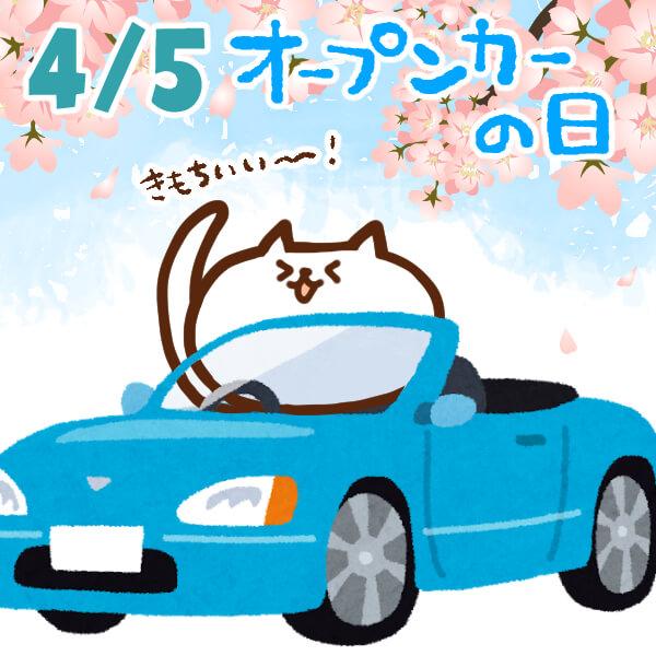 【今日はなんの日】4月5日|オープンカーの日
