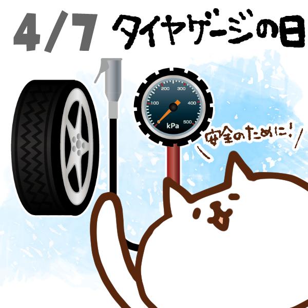 【今日はなんの日】4月7日|タイヤゲージの日