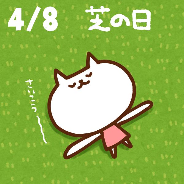【今日はなんの日】4月8日|芝の日