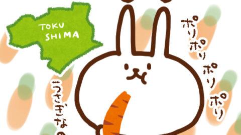 【今日はなんの日】4月12日|徳島県にんじんの日